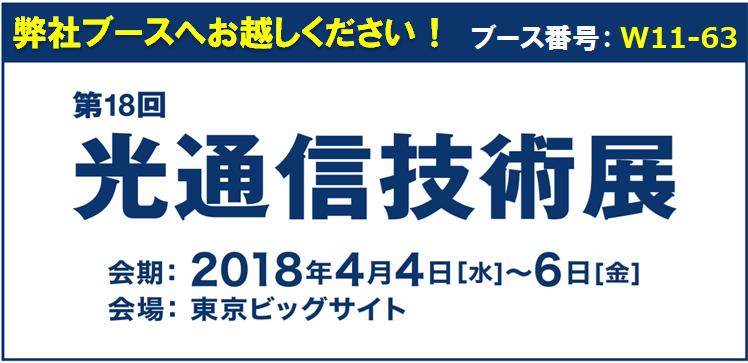 第18回 光通信技術展(2018年4月4日〜6日)に出展いたします。