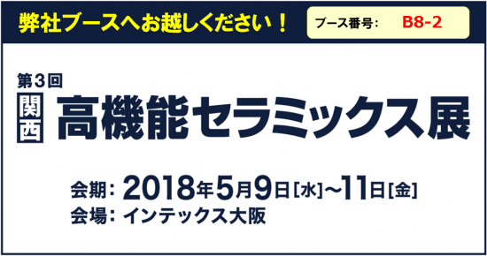 第3回 高機能セラミックス展(2018年5月9日~11日)に出展いたします。