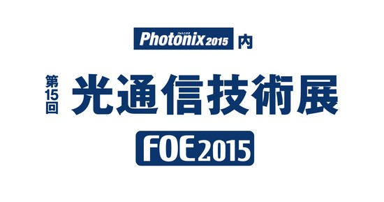 [:ja]第15回 光通信技術展(2015年4月8日〜10日)に出展いたします。[:en]15th FIBER OPTICS EXPO in TOKYO[:]