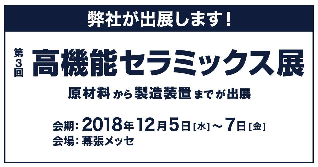 第3回 高機能セラミックス展(2018年12月5日~7日)に出展いたします。