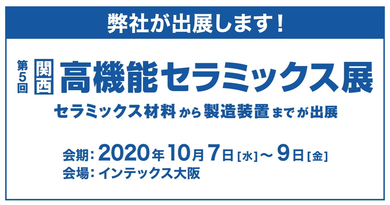 第5回 高機能セラミックス展(2020年10月7日~9日)に出展いたします。