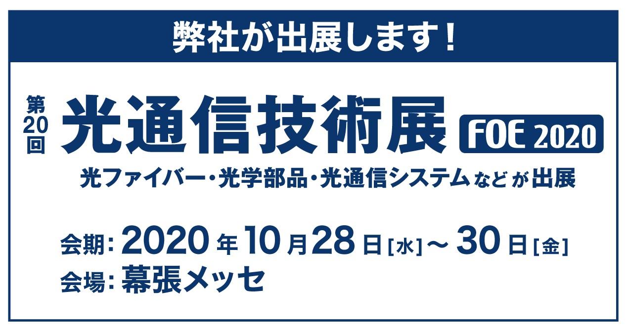 第20回 光通信技術展(2020年10月28日〜30日)に出展いたします。