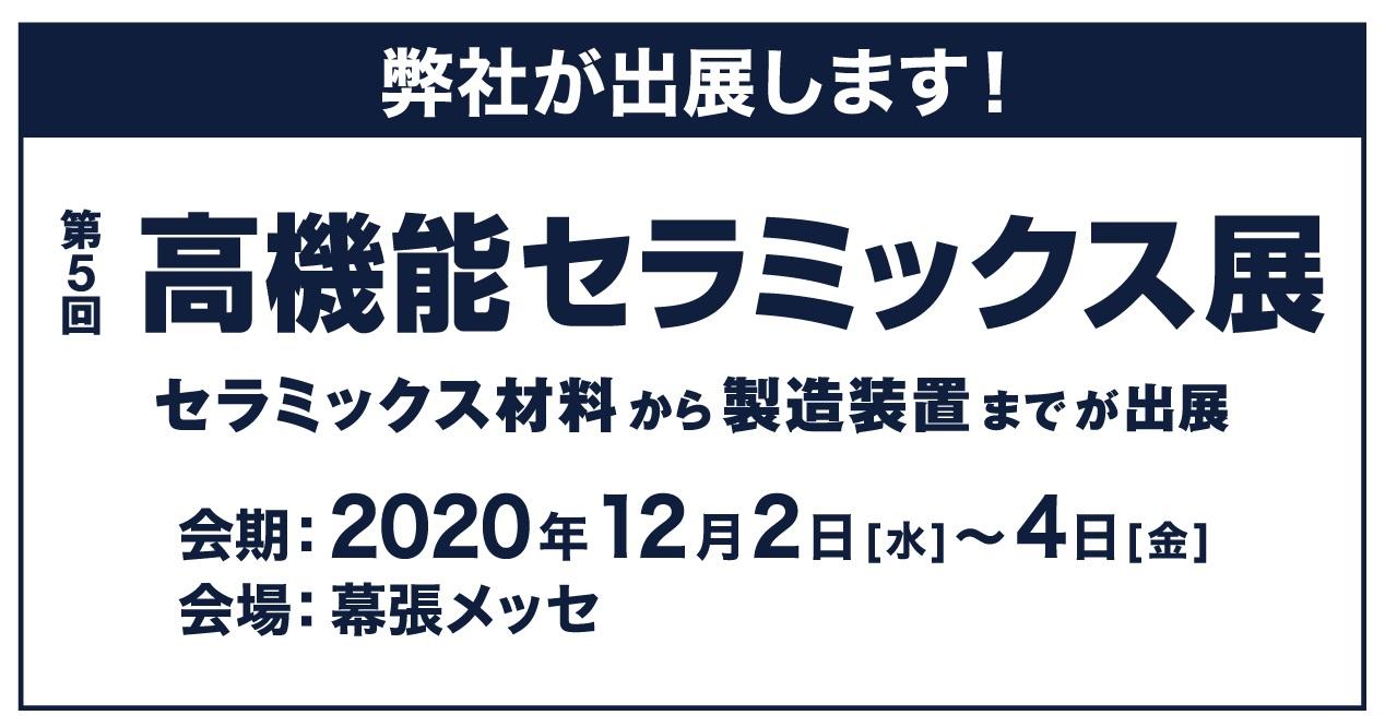 第5回 高機能セラミックス展(2020年12月2日~4日)に出展いたします。