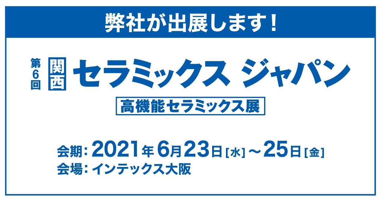 第6回 高機能セラミックス展(2021年6月23日~25日)に出展いたします。