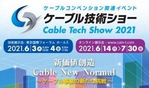 ケーブル技術ショー2021(2021年6月3日〜4日)に出展いた