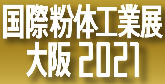 第14回 国際粉体工業展大阪2021(2021年10月13日~15日)に出展いたします。